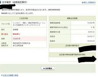 注文確認画面_1.jpg